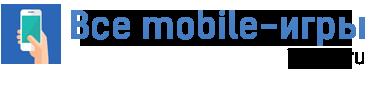 Все mobile-игры